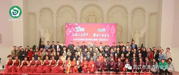 武汉市清洁行业协会